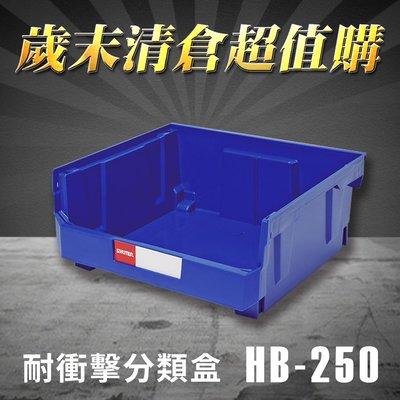 熱賣款~樹德 分類整理盒 HB-250 (10個/箱) 耐衝擊 收納 置物/工具盒/零件盒/分類盒/抽屜櫃/零件櫃