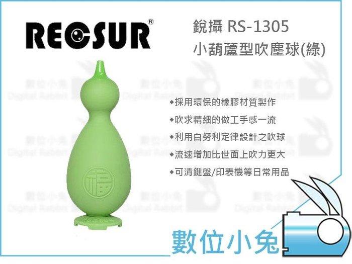 數位小兔【銳攝 RECSUR 小葫蘆型吹塵球 公司貨】吹力強 雙氣囊 福字吹球 吹球 除塵 吹氣球 相機 鏡頭 清潔保養