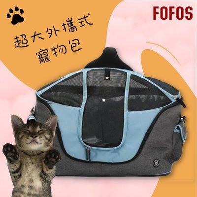 歡樂時光🐾 FOFOS 超大外攜式寵物包 (寵物外出/貓籠狗籠/手提包/外出包/寵物袋/隔熱保溫/手提&肩背)