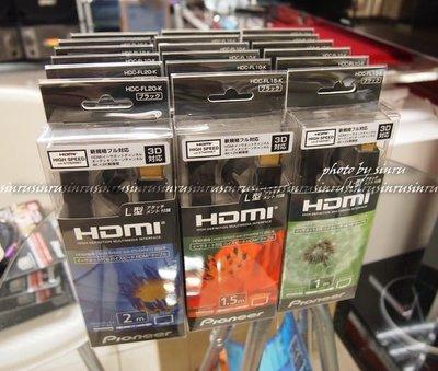 【興如】PIONEER 1.5 m 米 HDC-FL15  高純度 HDMI-線另售HDC-FL10 HDC-FL20