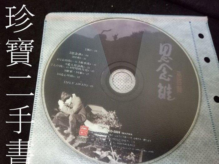 【珍寶二手書齋CD4】巫啟賢 思念誰 (裸片)