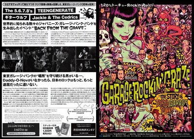 X~日本映畫-[東京車庫狂熱Garage Rockin' Craze]烏托邦-日版電影宣傳單小海報2016-42
