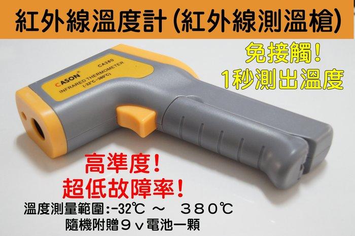佳信 紅外線溫度計CA380(-32℃~380℃) /紅外線測溫槍 紅外線溫度槍 雷射測溫槍 工業用 測溫儀 數位