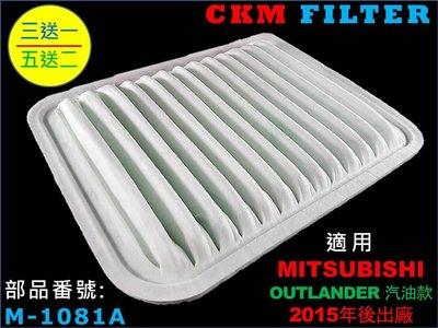 【CKM】三菱 OUTLANDER 2.4 汽油款 15年後 超越 原廠 正廠 空氣蕊 空氣濾芯 引擎濾網 空氣濾網