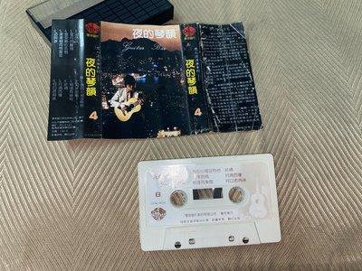 【李歐的音樂】環球唱片1990年代 戀人浪漫曲系列 夜的琴韻4 陳雲山主奏 庭院深深 祈禱 何日君再來   錄音帶