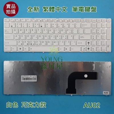 【漾屏屋】華碩 ASUS X75 X75A X75S X75SV X75V X75VB X75VC X75VD 筆電鍵盤 新北市