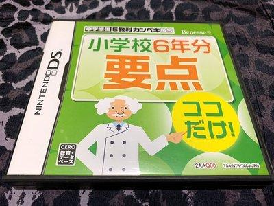 幸運小兔 NDS遊戲 NDS 小學校6年分要點 中學準備 5教科 DS 任天堂 2DS、3DS 適用 F6