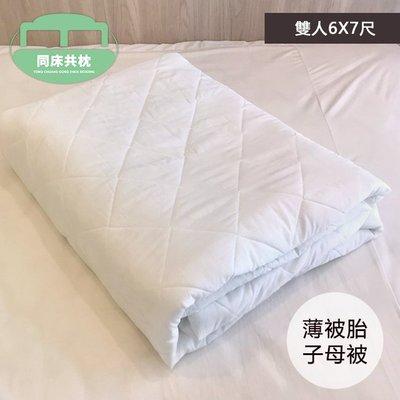 §同床共枕§ 薄被胎/子母被 雙人6x7尺 台灣製造