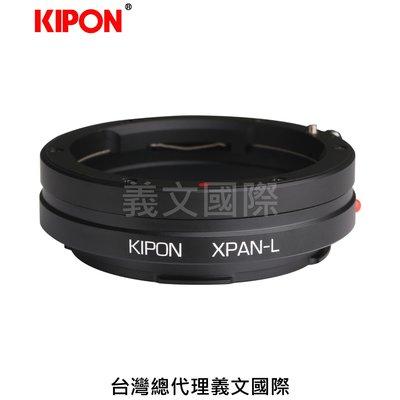 Kipon轉接環專賣店:HASSELBLAD XPAN-L(Leica SL|哈蘇|HB|S1|S1R|S1H|TL2|SIGMA FP)