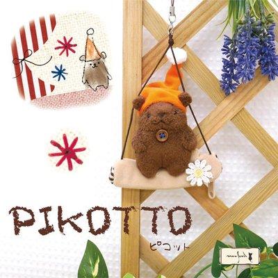 日本進口正版 可愛小熊 鑰匙圈掛物 掛飾 吊飾 吊墜 禮品禮物 毛絨公仔玩具掛物 鑰匙掛飾 包包吊飾 迷你口紅袋手機掛飾