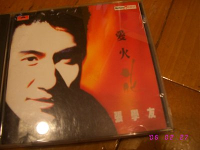 張學友=愛火花=日出時讓戀愛終結 還是覺得你最好=寶麗金 1992發行版=無IFPI=二手CD