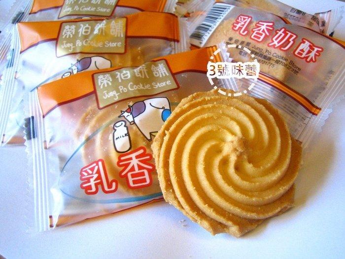 3 號味蕾 量販團購網~ 榮伯 乳香奶酥3000公克量販價415元 ....(蛋奶素) ..香濃好吃  另有日月潭紅茶餅