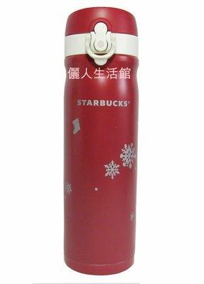 儷人~ 星巴克 Starbucks不鏽鋼隨身瓶 2011 耶誕 紅色雪花 膳魔師 500ml 保溫瓶 雪花杯 超取 面交