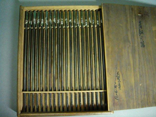 『華寶軒』日本龜文 龜文堂 波多野 正平造 純銀鑲嵌福自天來 十双青銅火箸 附箱