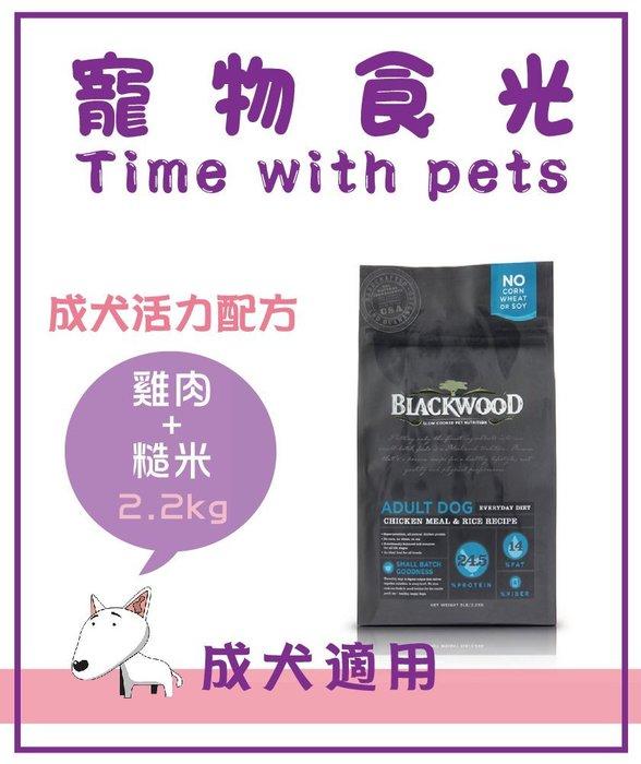 ☺︎寵物食光Time with pets☺︎ Blackwood 柏萊富 特調成犬活力配方 雞肉+糙米 2.2KG
