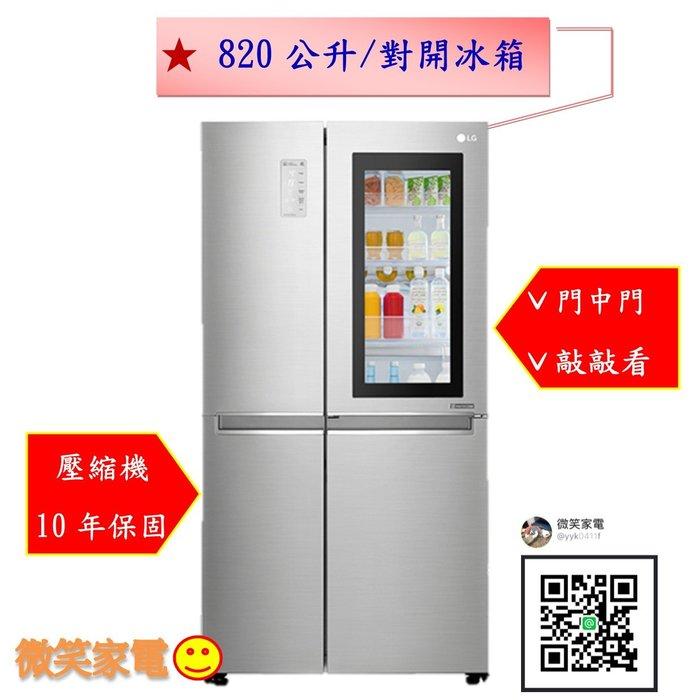 【微笑家電】《詢問》LG 敲敲看 門中門 對開冰箱 GR-QL88N (820公升) / 星辰銀 /另GR-DL80SV