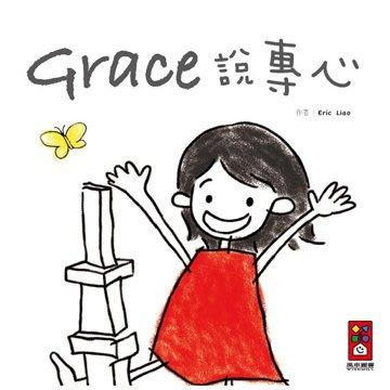 【大衛】風車 Grace說專心(中文版) Grace Said Focus Grace 英文版 任選192