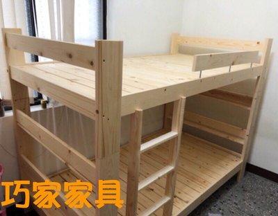 促銷款---全實木北歐風松木3.5尺雙層床/實木床板/上下舖/含組裝/可刷卡/免運---巧家家具