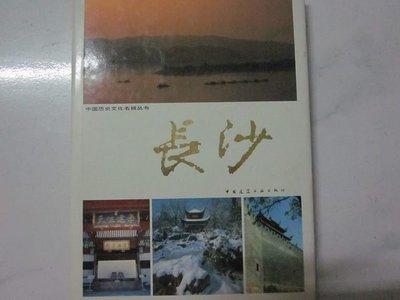2【旅遊 畫冊#】中國曆史文化名城叢書——長沙(絕版 書)
