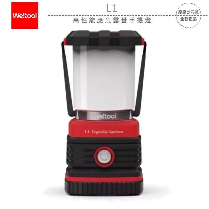 《飛翔無線3C》Weltool L1 高性能應急露營手提燈│公司貨│戶外郊遊 帳篷夜燈 夜遊照明