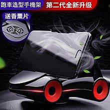 【台灣現貨】第二代香氛車用360度旋轉手機支架(跑車造型)