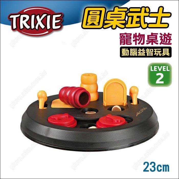 【吉樂網】德國TRIXIE中階難度《圓桌武士》寵物桌遊益智玩具.漏食抗憂鬱玩具.可當慢食碗