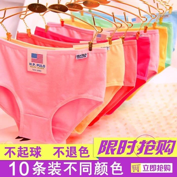 10條裝女士內褲女棉質女生糖果色中低腰三角褲內內