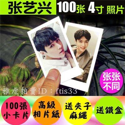 【預購】張藝興 個人周邊卡片照片寫真lomo卡片100張 exo成員 生日禮物kp331