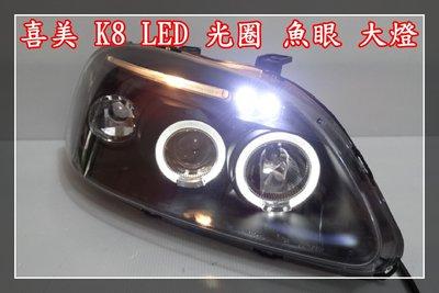 【炬霸科技】k8 96 97 98 99 00 年 黑框 光圈 燈眉 魚眼 大燈 組 LED 喜美 六代 6代 燻黑