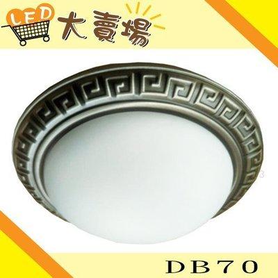 N【LED 大賣場】(DB70)簡單 吸頂燈 浴室 廚房 陽台 走廊 室內 樓梯間 E27*2 復古圓形吸頂燈另有浴室燈