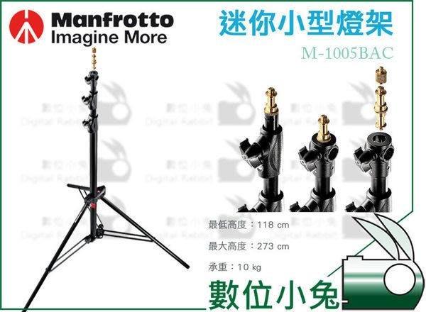 數位小兔【Manfrotto 1005BAC 鋁合金 氣壓式燈架】承重10kg 腳架 燈腳 最高273cm 公司貨