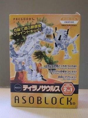 ASOBLOCK《創意系列》 15KA 恐龍組合