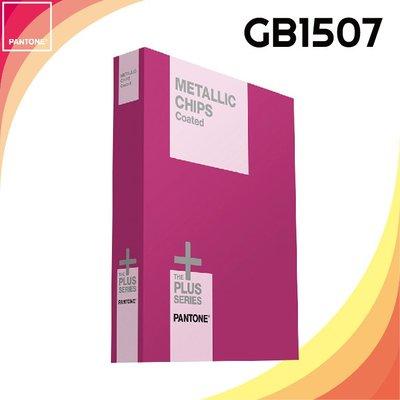 【PANTONE】 METALLIC CHIPS - 金屬色色票光面銅版紙 - GB1507