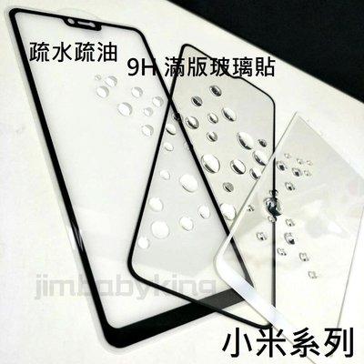 超殺價~ 高雄可代貼 9H 全滿膠 滿版玻璃貼 小米 黑鯊2 / 黑鯊2 Pro 鋼化防刮傷 螢幕保護貼