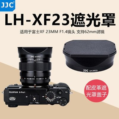 特價 JJC Fujifilm LH-XF23 金屬遮光罩 LH-JXF23 相容原廠 可反扣 62mm