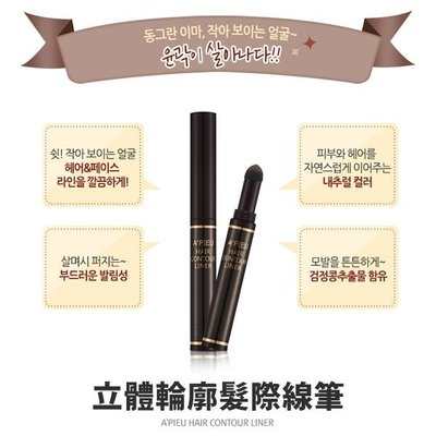 **幸福泉** 韓國 Apieu【R2050】立體輪廓髮際線筆 0.9g.特惠價$119