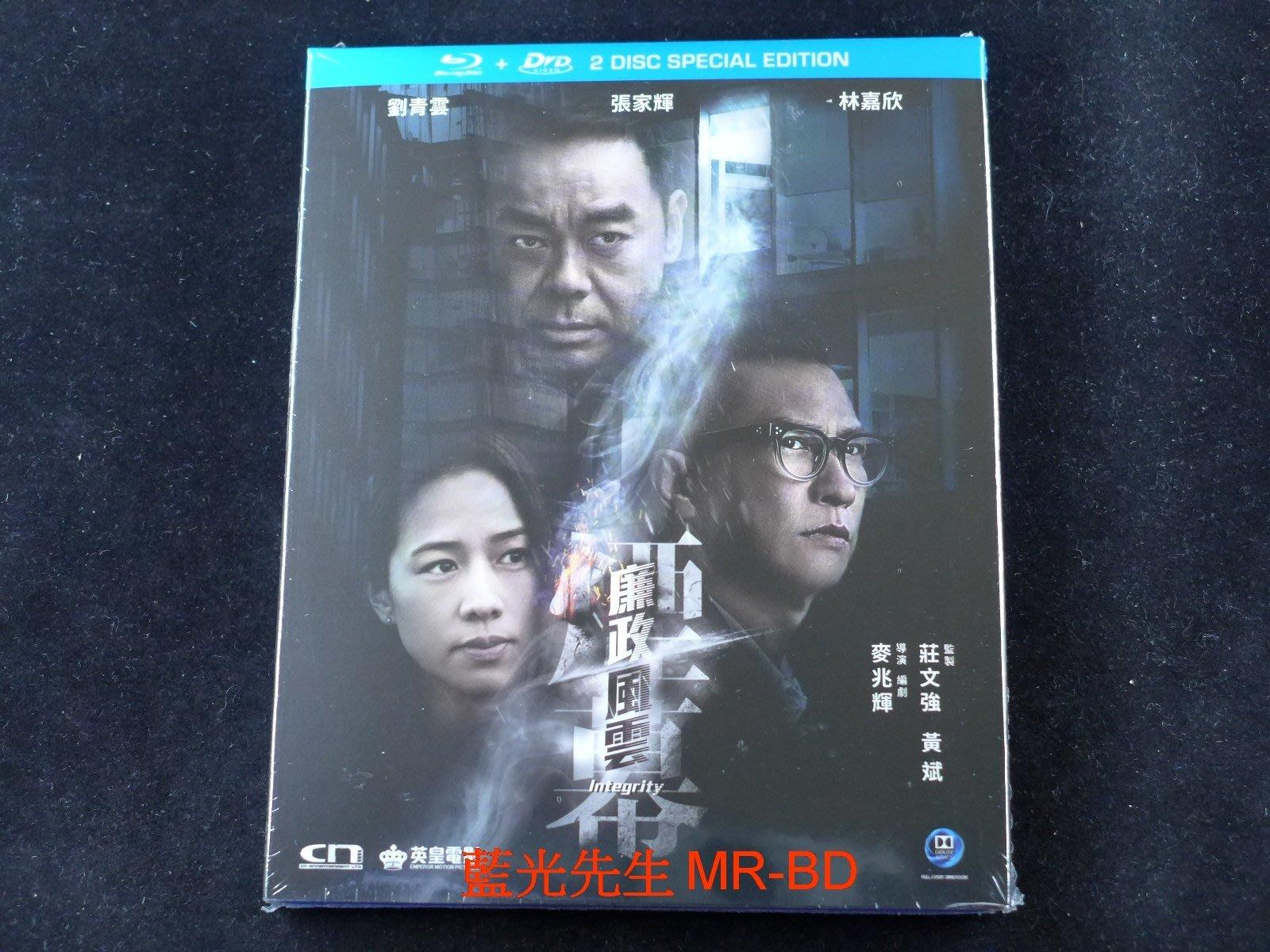 [藍光BD] - 廉政風雲:煙幕 Integrity BD + DVD 雙碟限定版