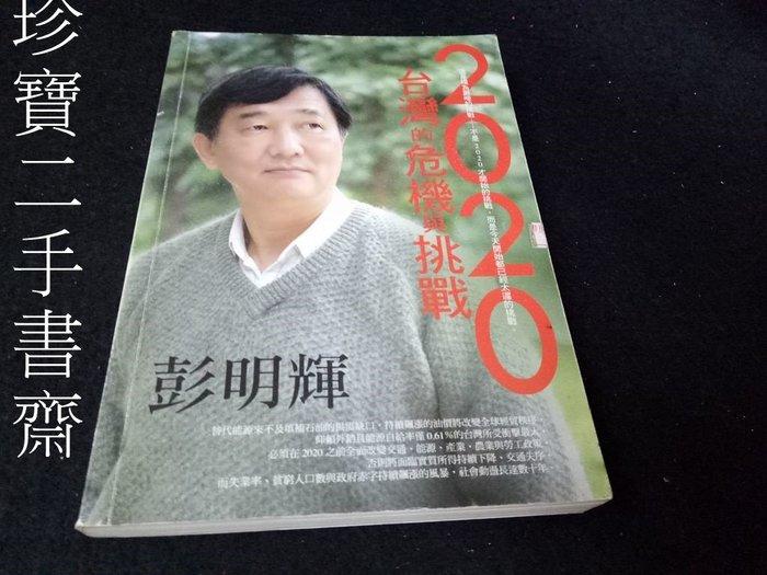 【珍寶二手書齋3B8】《2020台灣的危機與挑戰》9789570839913│彭明輝│聯經