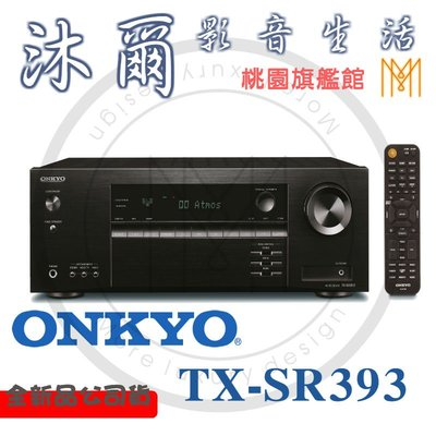 桃園ONKYO擴大機專賣店-ONKYO TX-SR393 藍芽5.2聲道環繞擴大機