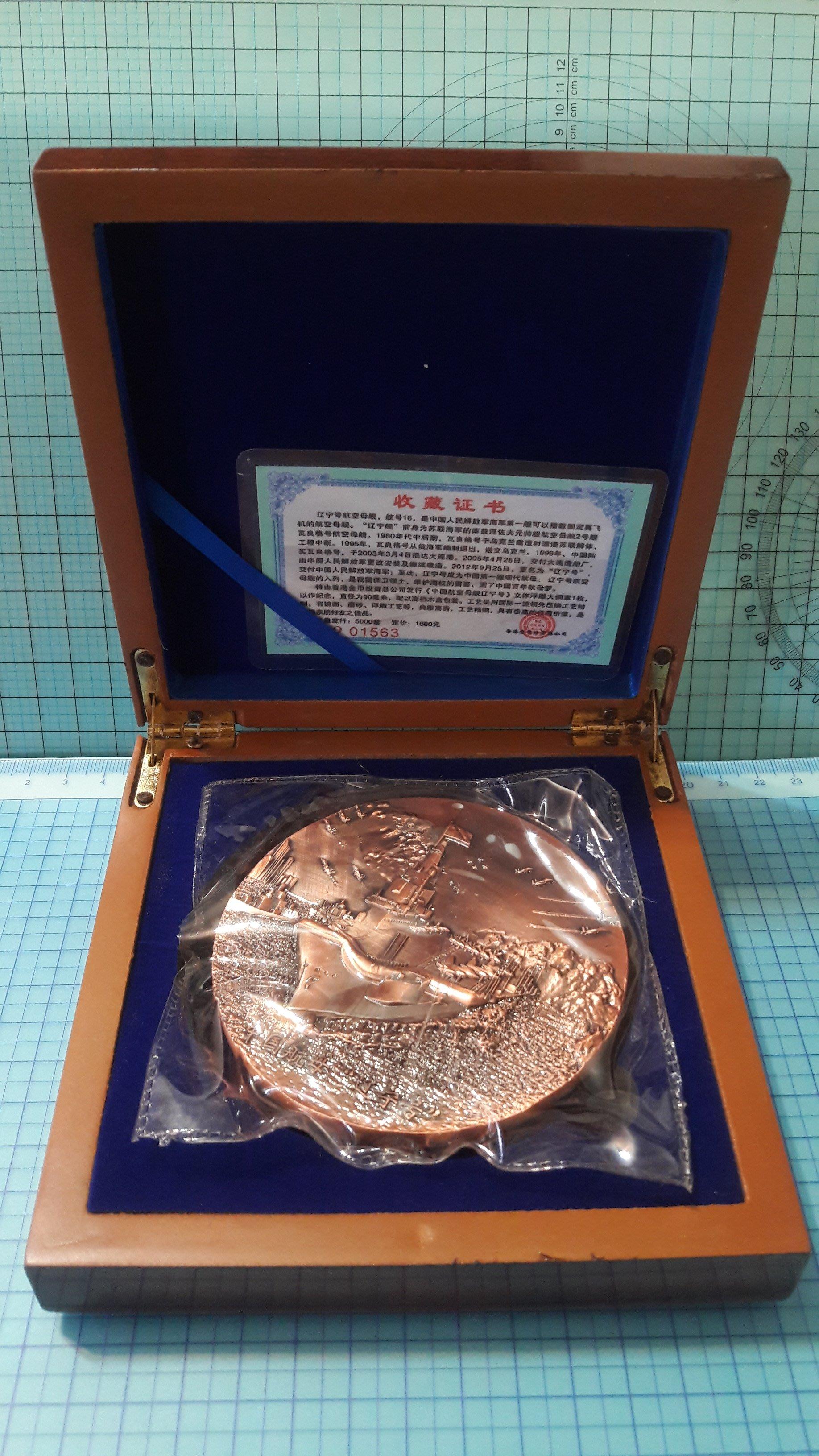 5074中國2013年第一艘航空母艦遼寧號銅章(民間鑄造.盒證齊.附袋.木盒底小黑墊缺一)