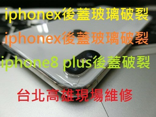 iphone6電池更換 6+觸摸不良6s玻璃破裂 i7+聽響無聲 i8玻璃破裂 i8+玻璃破裂