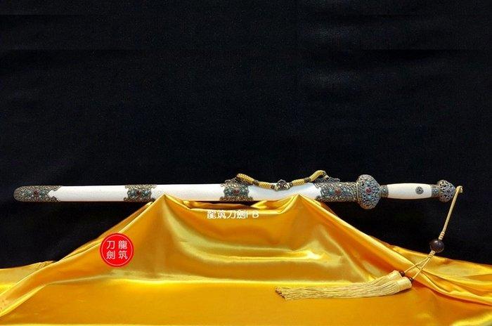 彎曲軟刃劍身 高雅白色魚皮鞘 獨特雙槽軟刃劍身 可彎曲劍身 花紋鋼製作 白色顆粒魚皮鞘 紅寶石銅裝具 鎮殿寶劍 龍筑刀劍