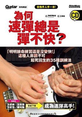 【老羊樂器店】為何速彈總是彈不快?電吉他 電吉他教材