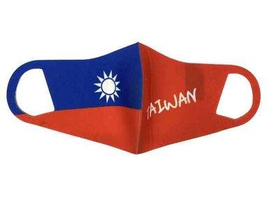 國旗口罩 舒適美 3D立體透氣雙色 公司貨(現貨, 可水洗) 台灣製 設計上市 只有M號