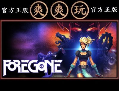 PC版 爽爽玩 官方正版 STEAM 放棄 Foregone