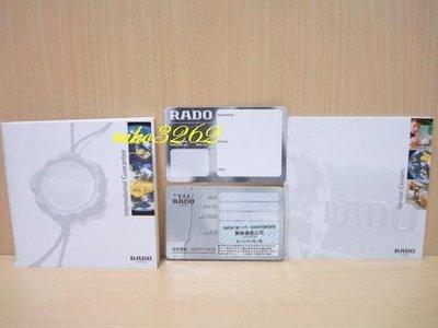 :: NiKo HoUsE ::【RADO 雷達錶】原廠配件 / 保證卡+中英文說明書