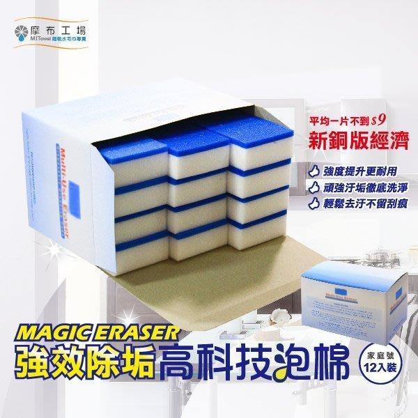 高科技泡棉家庭號12入-雙層加強版更牢固 / 家庭廚房清潔掃除-摩布工場-MSF-2286512-12