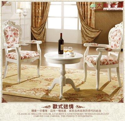 【大熊傢俱】005 玫瑰系列 歐式圓桌 小几 圓几 韓式田園風 茶几 扶手椅 餐椅 書椅 休閒組椅  咖啡桌椅組