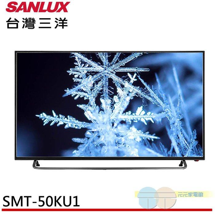 限區含配送基本安裝*元元家電館*SANLUX 台灣三洋 50型4K液晶顯示器附視訊盒 SMT-50KU1