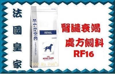【 原廠貨附發票】[限量特價]法國皇家 RF14 腎臟衰竭處方狗飼料 2KG